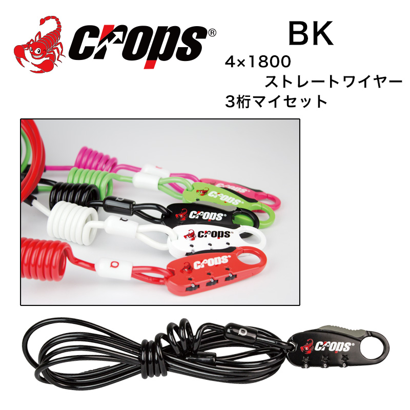 CROPS(クロップス)Q4-EW ブラック