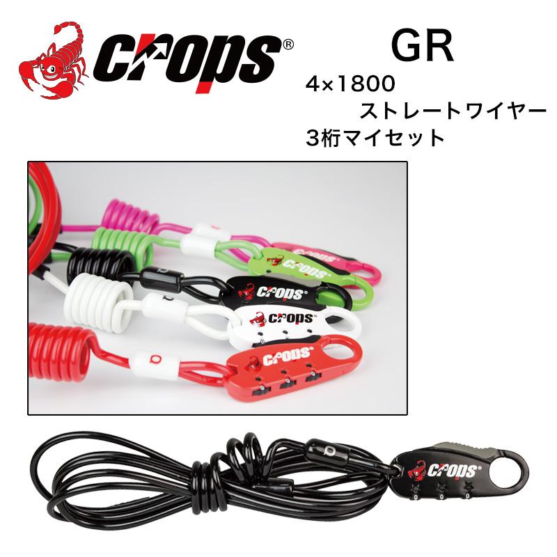 CROPS(クロップス)Q4-EW グリーン