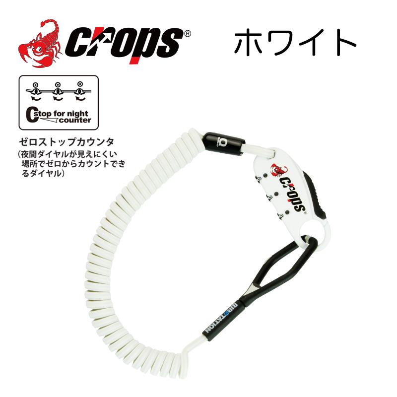 CROPS(クロップス)Q-BIRO(キュー・バイロ) ホワイト
