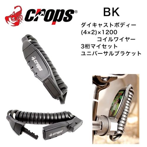 CROPS(クロップス)K3-BIRO ブラック