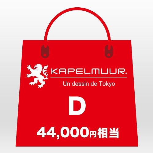 KAPELMUUR ラッキーバッグ D 2020 20,000円(税抜)