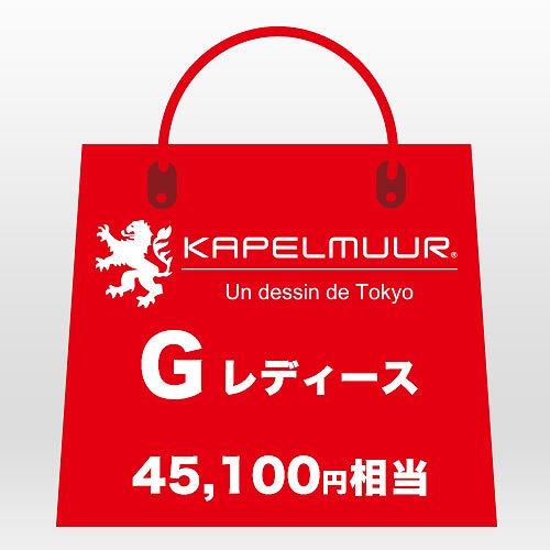 KAPELMUUR ラッキーバッグ G 2020 20,000円(税抜)