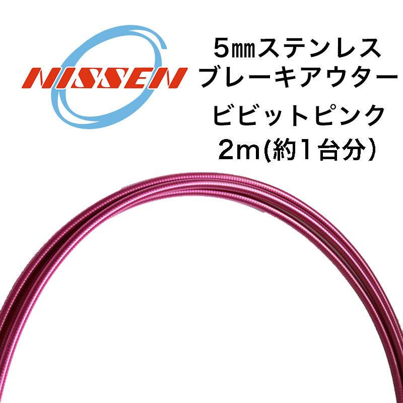 日泉ケーブル ステンレス アウターケーブル平線タイプ ブレーキ ビビットピンク 5mm X 2m