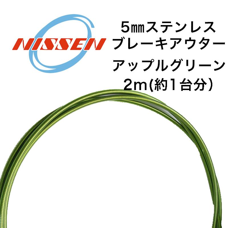 日泉ケーブル ステンレス アウターケーブル平線タイプ ブレーキ アップルグリーン 5mm X 2m