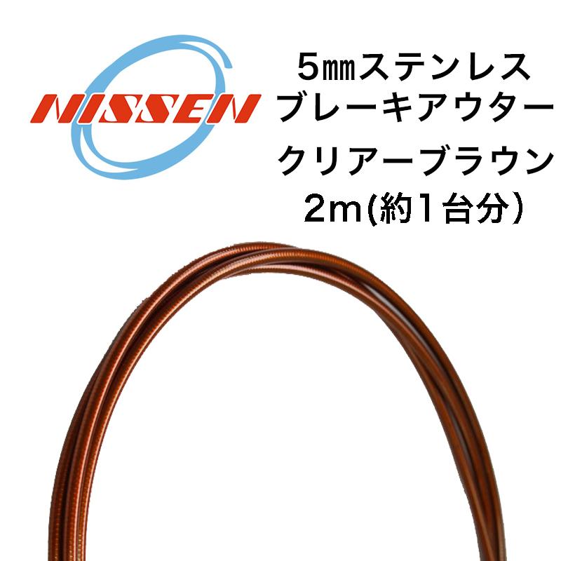 日泉ケーブル ステンレス アウターケーブル平線タイプ ブレーキ クリアブラウン 5mm X 2m