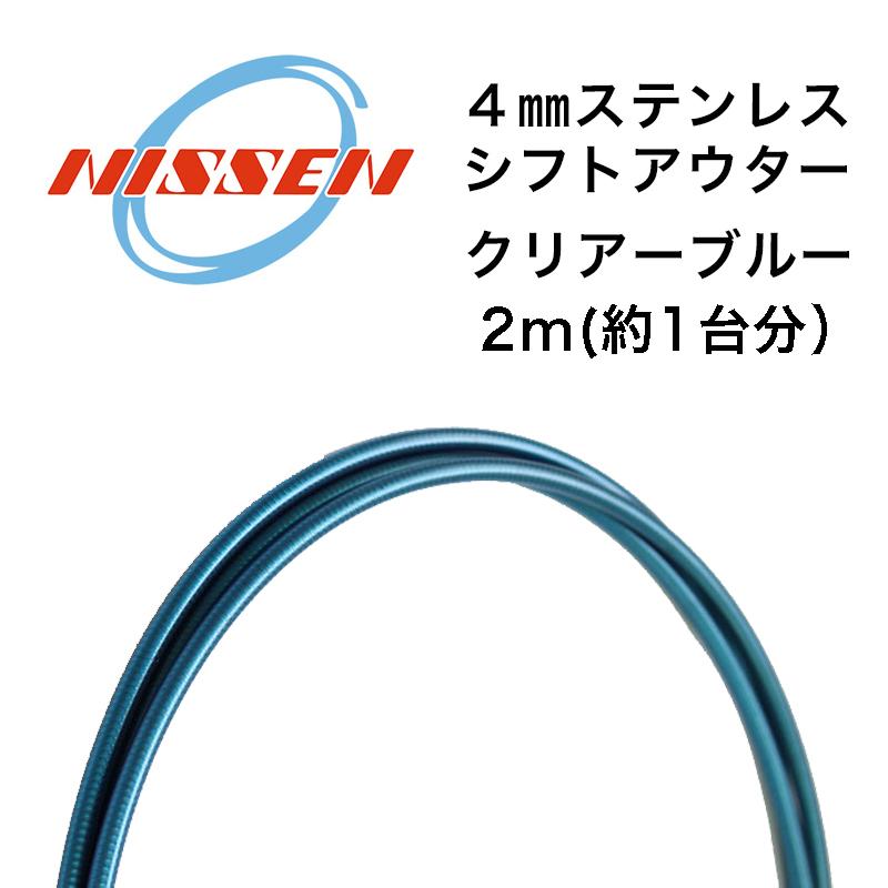 日泉ケーブル ステンレス アウターケーブル平線タイプ シフト クリアブルー 4mm X 2m