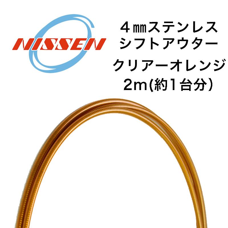 日泉ケーブル ステンレス アウターケーブル平線タイプ シフト クリアオレンジ 4mm X 2m