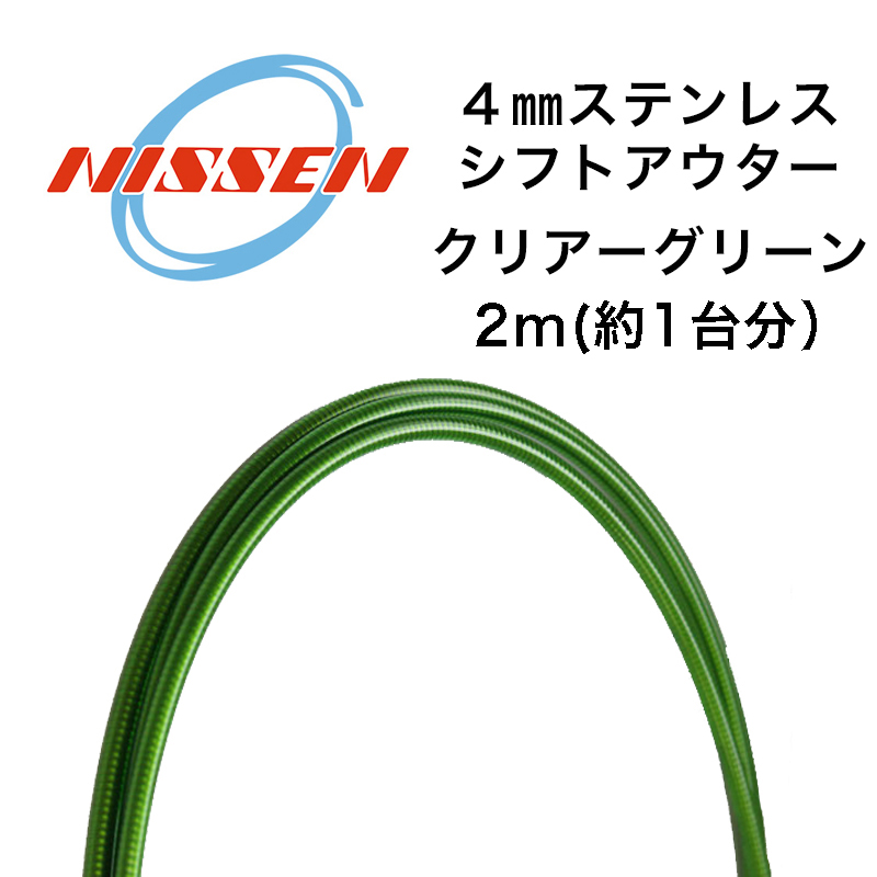 日泉ケーブル ステンレス アウターケーブル平線タイプ シフト クリアグリーン 4mm X 2m
