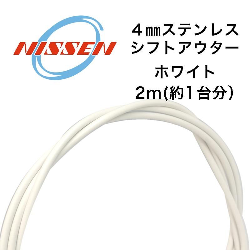 日泉ケーブル ステンレス アウターケーブル平線タイプ シフト ホワイト 4mm X 2m