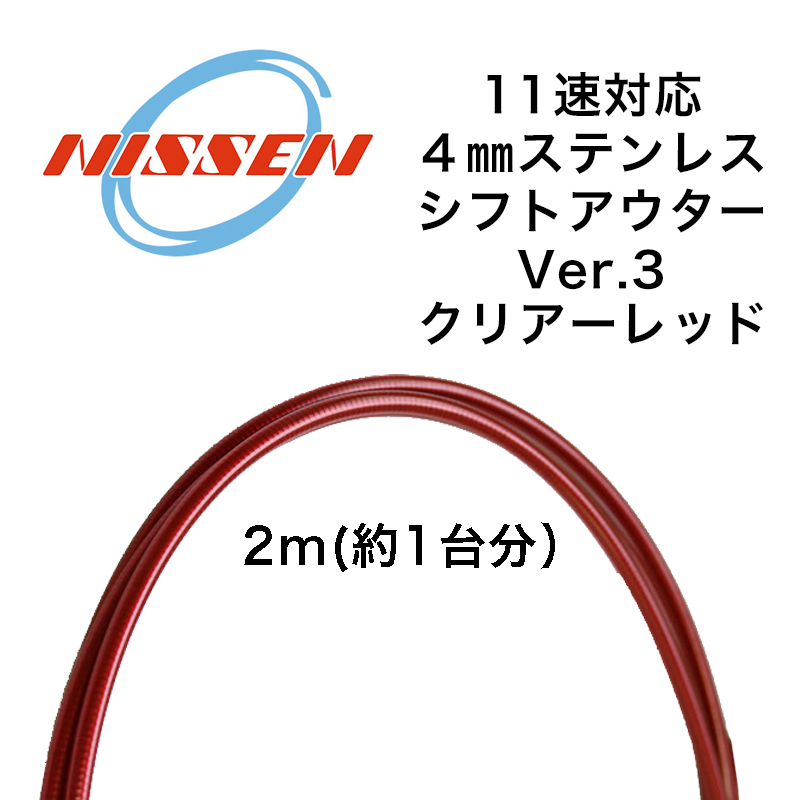 日泉ケーブル ステンレス アウターケーブル Ver.3 クリアレッド 2m