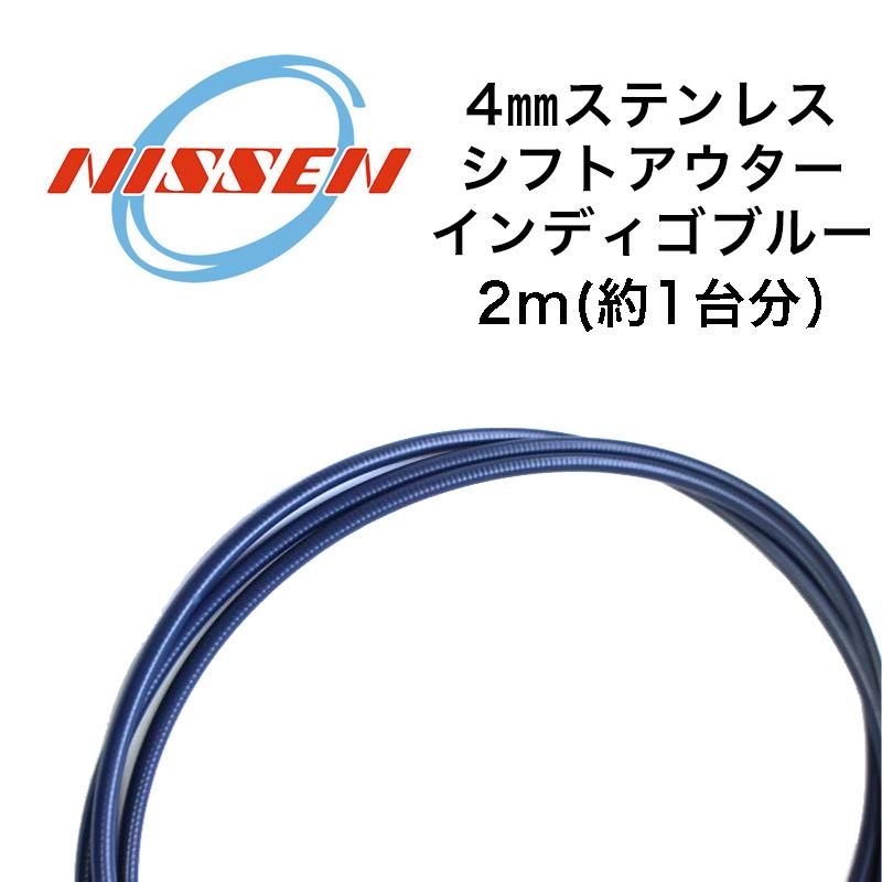 日泉ケーブル ステンレス アウターケーブル平線タイプ シフト インディゴブルー 4mm X 2m