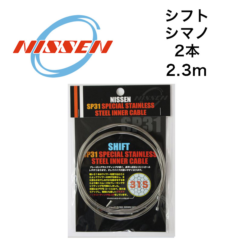 日泉ケーブル SP31ステンレス インナーケーブル シフト シマノ 2.3m 2本