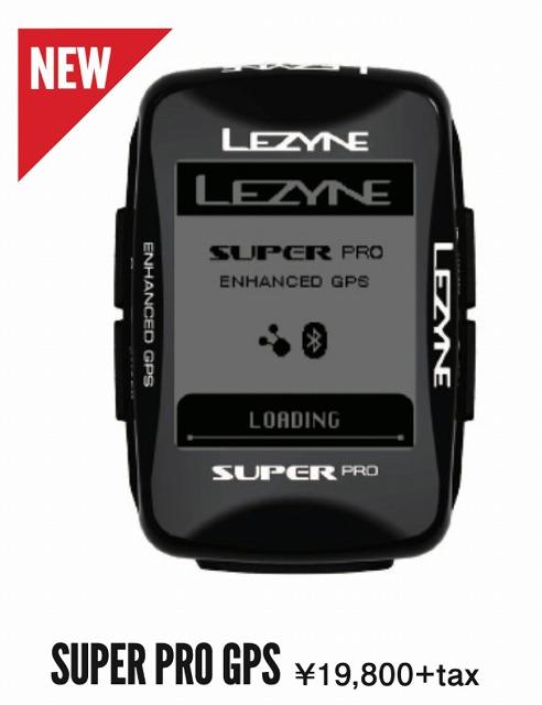 LEZYNE(レザイン) SUPER PRO GPS ブラック