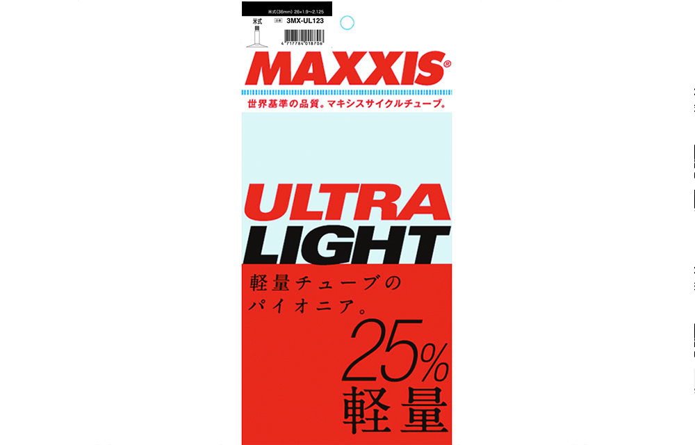 MAXXIS(マキシス)ウルトラライトチューブ 26 X 1.90/2.125 AV 36