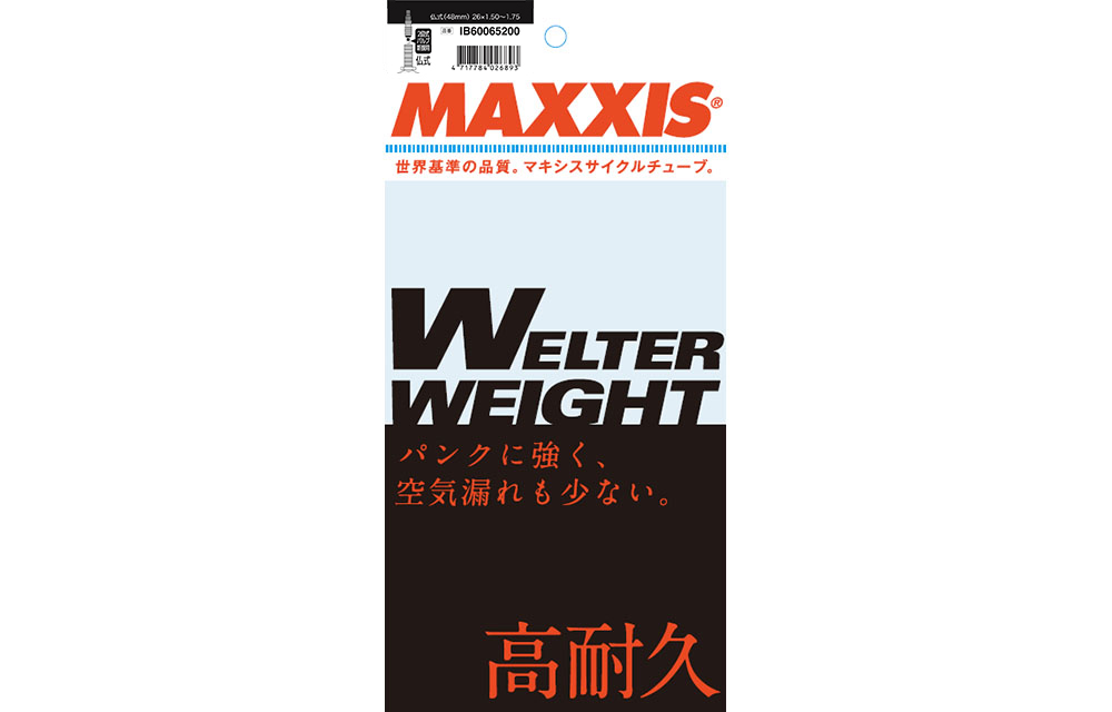 MAXXIS(マキシス)ウェルターウェイトチューブ 26 X 1.50/1.75 FV48MM