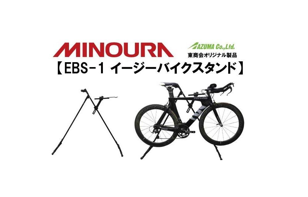 ミノウラ EBS-1 イージーバイクスタンド