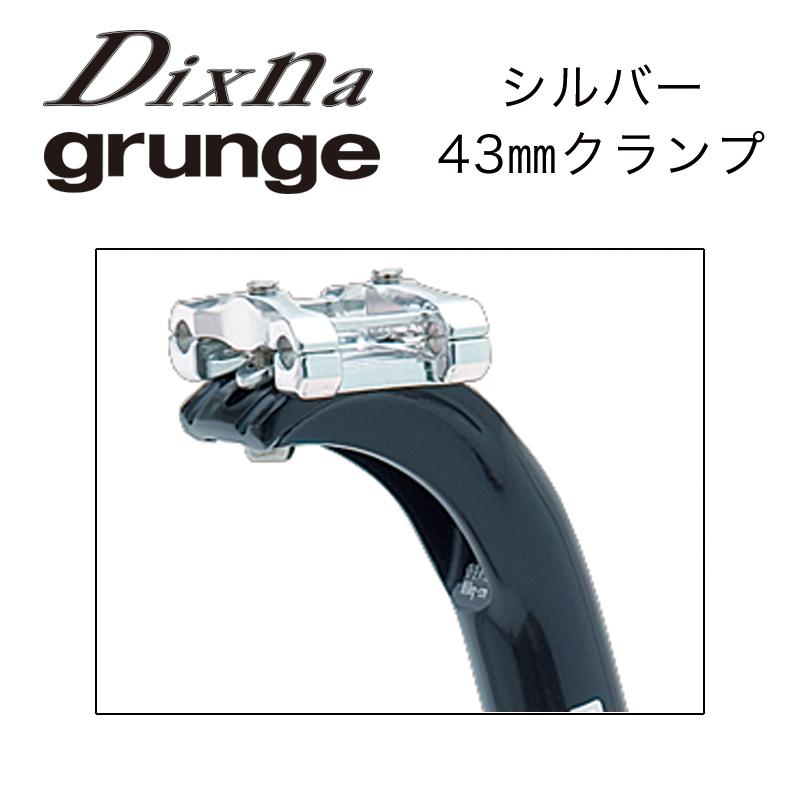 DIXNA(ディズナ)アキレス・ベッセル クランプ シルバー 43mm