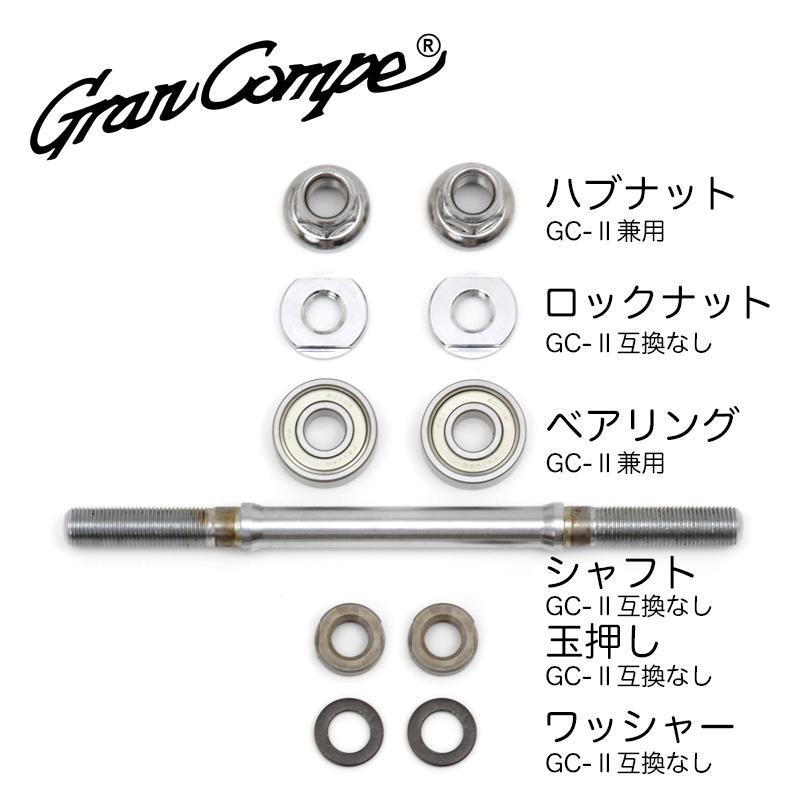 GRAN-COMPE(グランコンペ)トラックハブ ハブナット F シルバー 2PCS