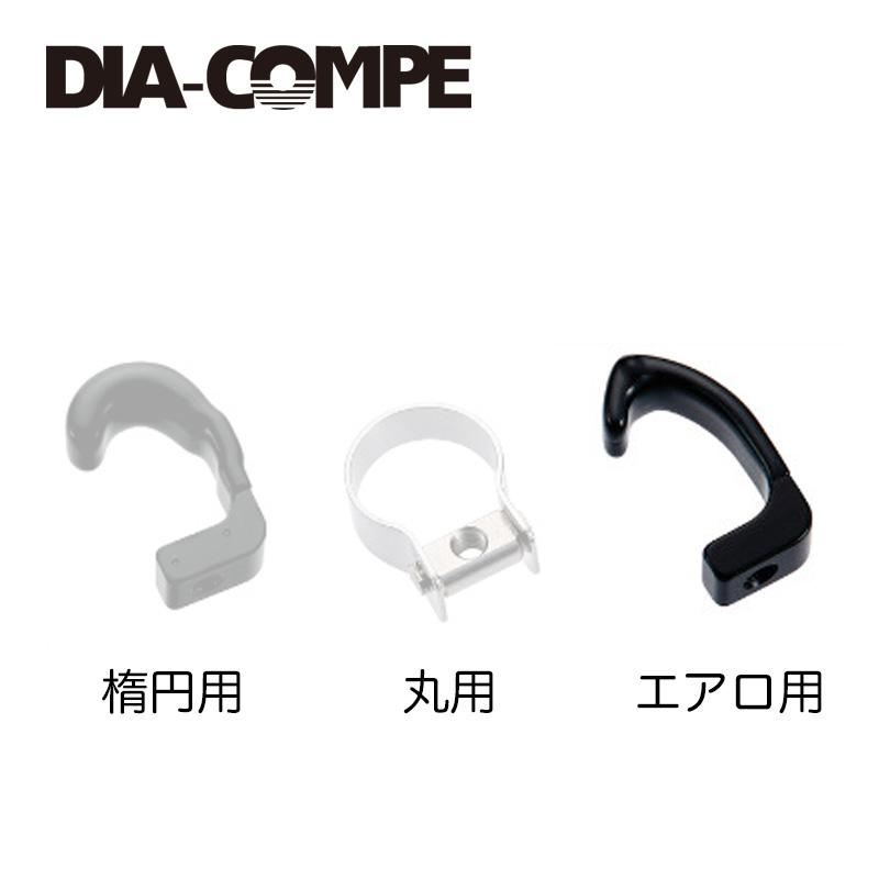 DIA-COMPE ピストブレーキ取付バンドF 2コ エアロ