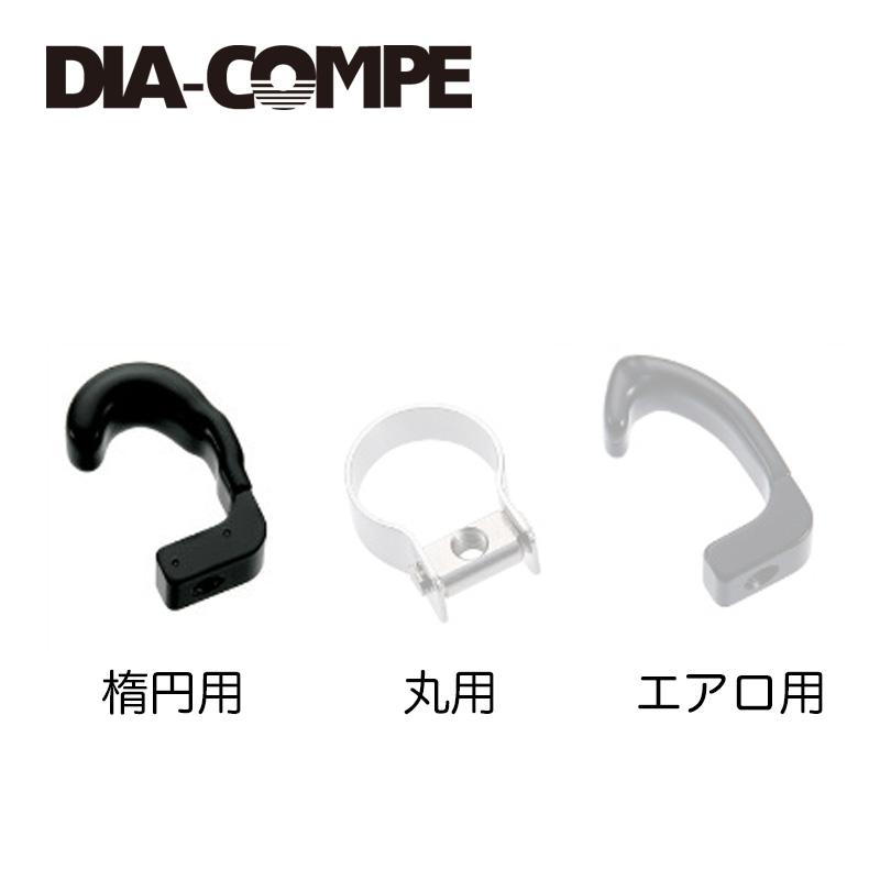 DIA-COMPE(ダイアコンペ)ピストブレーキ用バンドのみ 楕円
