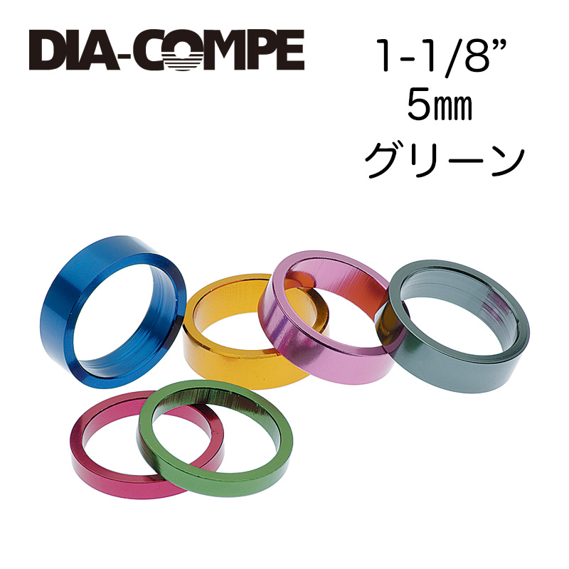 """DIA-COMPE(ダイアコンペ)HP スペーサー グリーン 1-1/8"""" 5mm"""