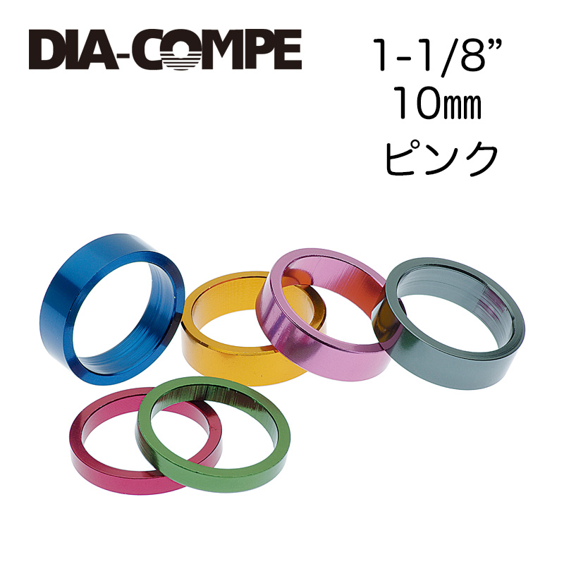 """DIA-COMPE(ダイアコンペ)HP スペーサー ピンク 1-1/8"""" 10mm"""