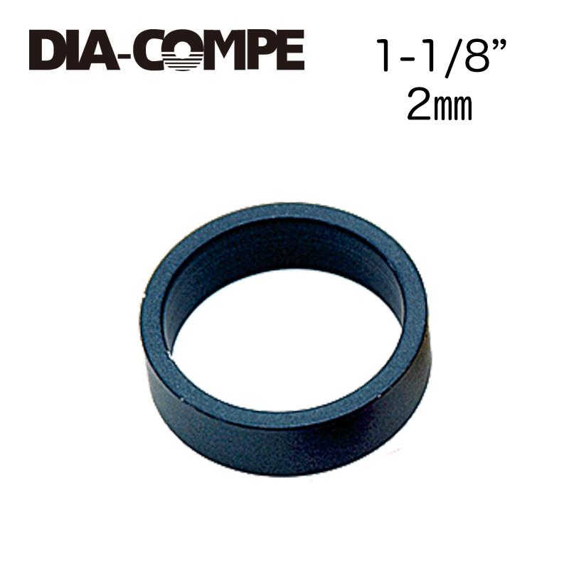 """DIA-COMPE(ダイアコンペ)HP スペーサー ブラック 1-1/8"""" 2mm"""