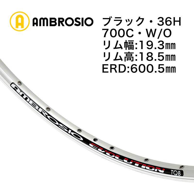 AMBROSIO(アンブロジオ)WOリム エボリューション 1本 シルバー 700/36