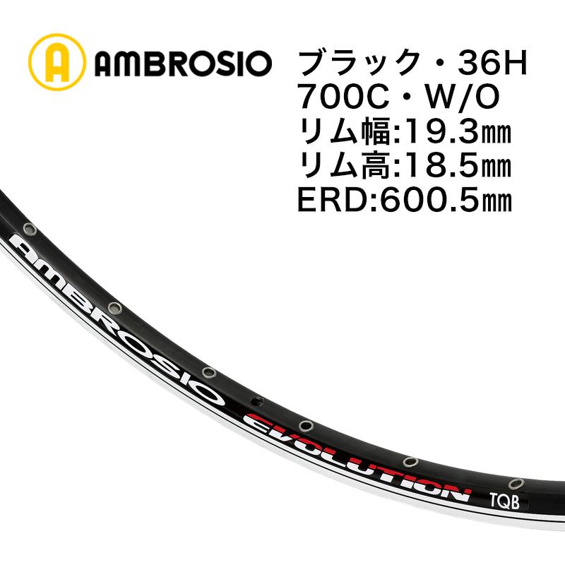 AMBROSIO(アンブロジオ)WOリム エボリューション 1本 ブラック 700/36