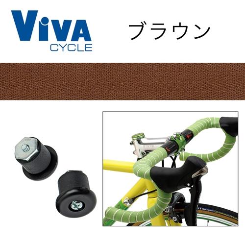 VIVA(ビバ)コットンバーテープ ブラウン