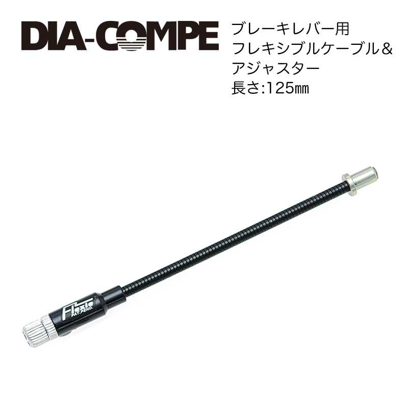 DIA-COMPE(ダイアコンペ)BR FLEXIE LEAD PIPE (BMX) ブラック