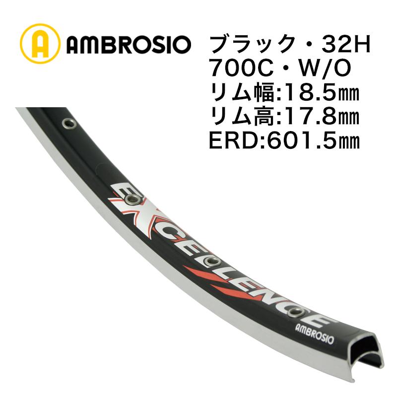 AMBROSIO(アンブロジオ)WOリム エクセレンス 1本 ブラック 700/32