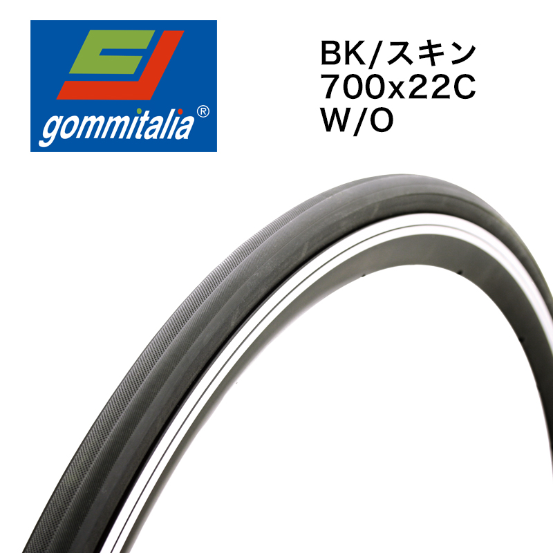 GOMMITALIA(ゴミイタリア)TARGA K ブラック/スキン 700X22