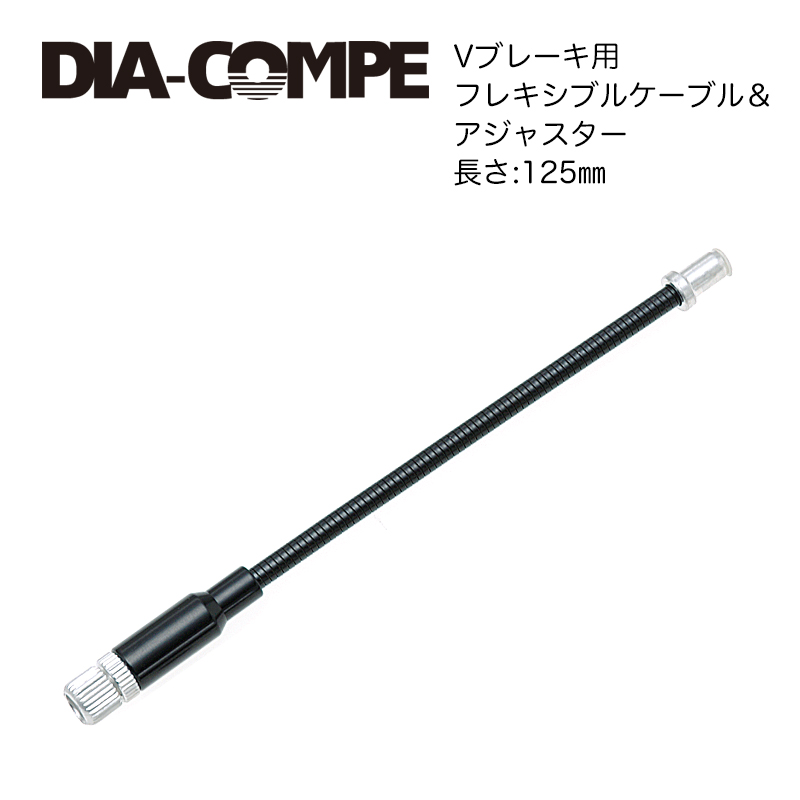 DIA-COMPE(ダイアコンペ)BR FLEXIE LEAD PIPE (V) ブラック