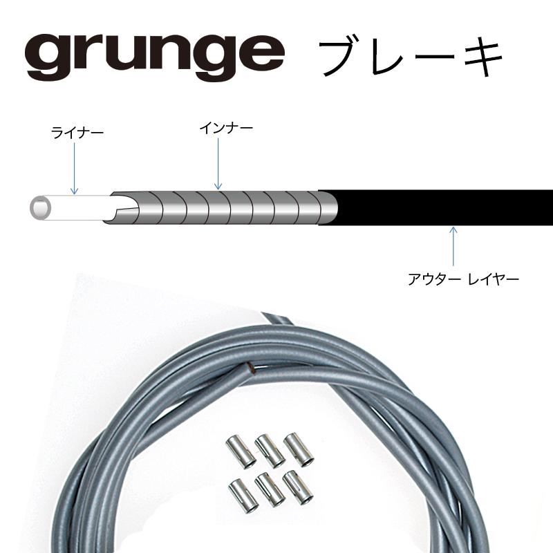 GRUNGE(グランジ)カラーアウターワイヤー ブレーキ シルバー