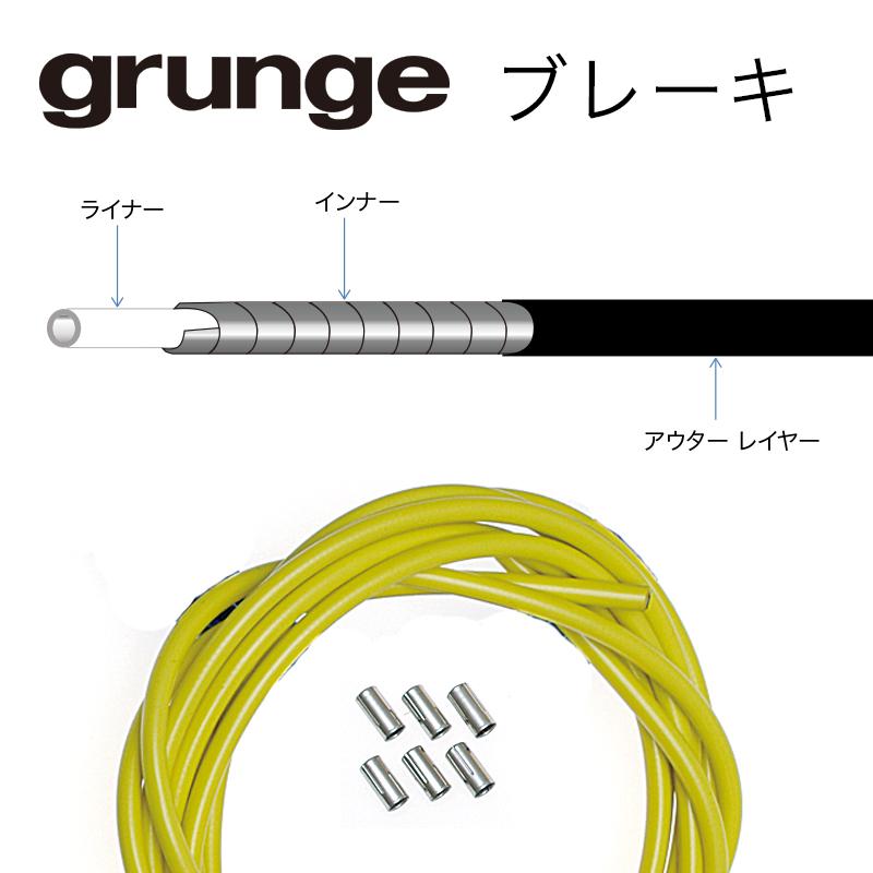 GRUNGE(グランジ)カラーアウターワイヤー ブレーキ イエロー