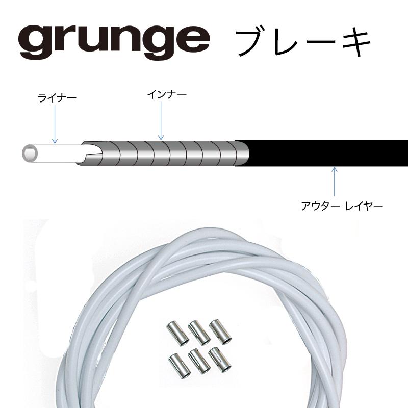 GRUNGE(グランジ)カラーアウターワイヤー ブレーキ ホワイト