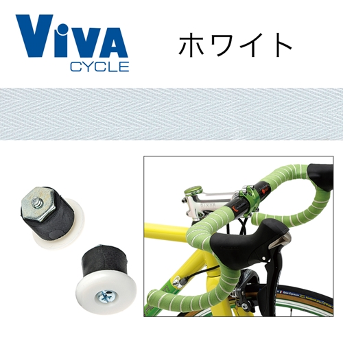 VIVA(ビバ)コットンバーテープ ホワイト
