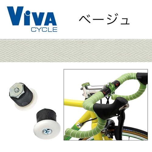 VIVA(ビバ)コットンバーテープ ベージュ