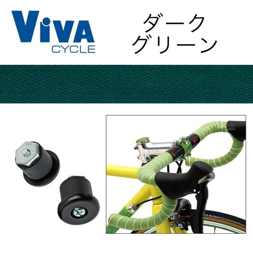VIVA(ビバ)コットンバーテープ ダークグレー