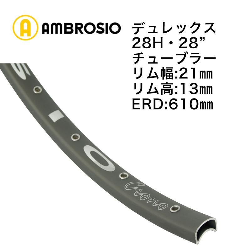 AMBROSIO(アンブロジオ)TUリム クロノF20 1本 28/28