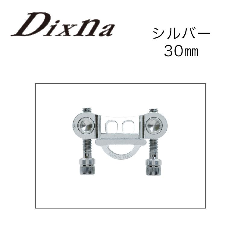 dixna(ディズナ)アイピボット クランプ シルバー 30mm