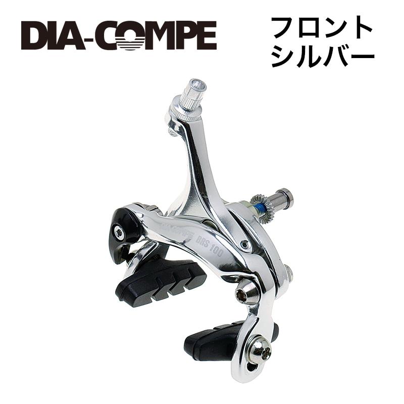 DIA-COMPE(ダイアコンペ)ロード ブレーキBRS100 Fのみ シルバー