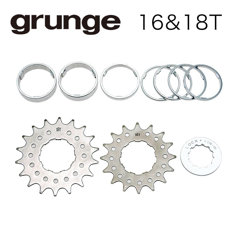 GRUNGE(グランジ)シングルギアセット 16T&18T