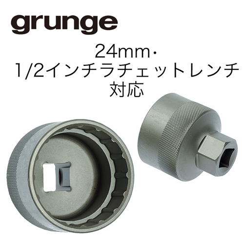 GRUNGE(グランジ)インテグラルBBカップ用工具
