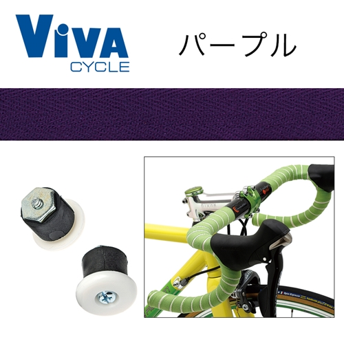 VIVA(ビバ)コットンバーテープ パープル