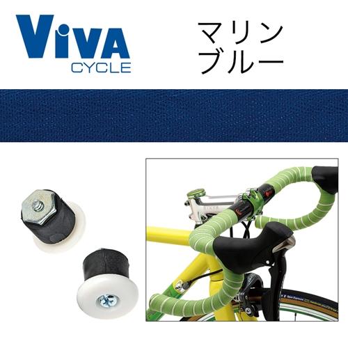 VIVA(ビバ)コットンバーテープ マリンブルー