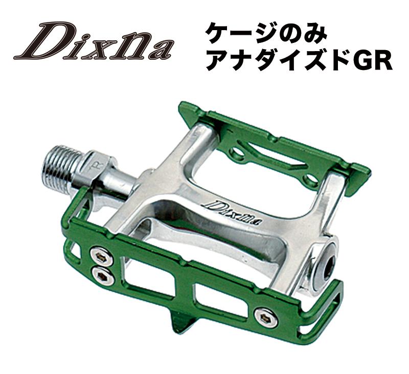 dixna(ディズナ)トレースペダル ケージのみ アナダイズドグリーン