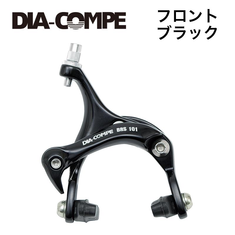 DIA-COMPE ロード ブレーキBRS101 Fのみ