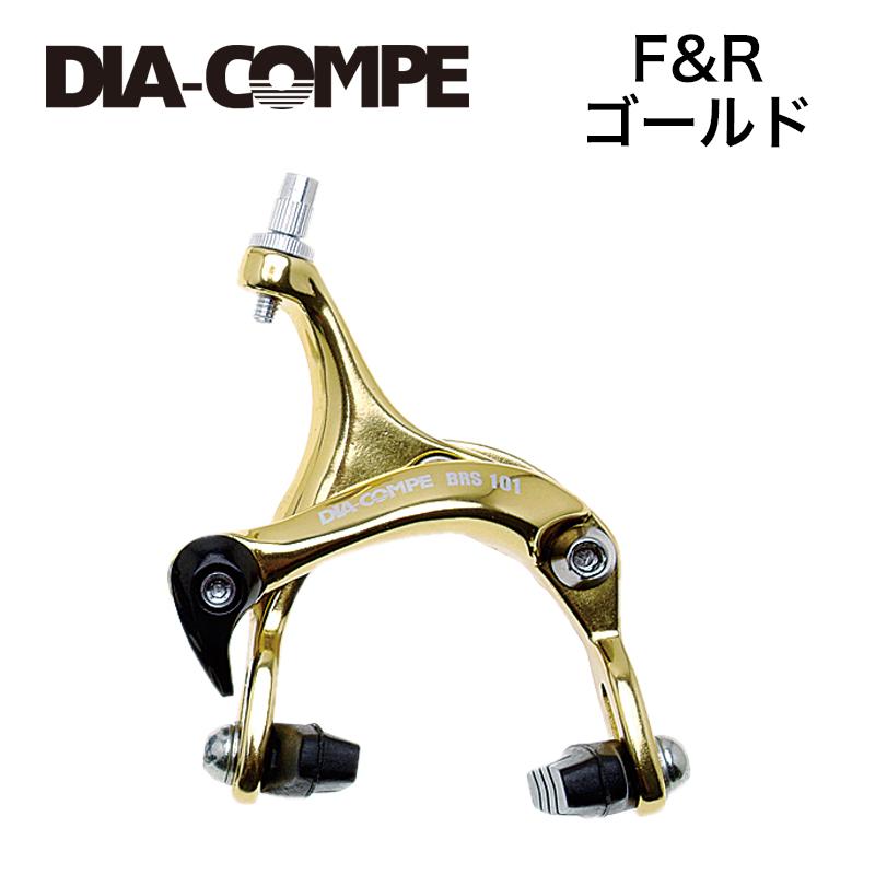 DIA-COMPE(ダイアコンペ)ロード ブレーキBRS101 PR ゴールド